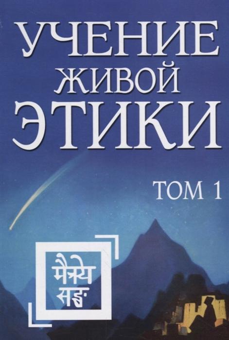 Учение Живой Этики Том 1 Книги I II III цена