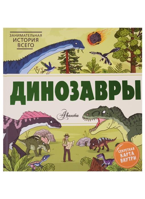 Купить Динозавры, АСТ, Естественные науки