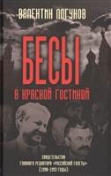 Бесы в красной гостиной. Свидетельства главного редактора «Российской газеты» (1990-1993 годы)