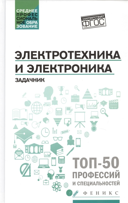 Султангараев И. Электротехника и электроника Задачник недорого