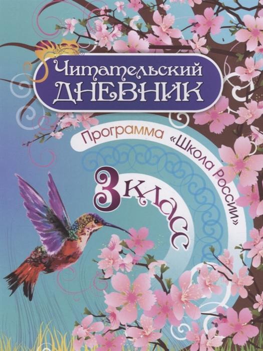 Буряк М. (сост.) Читательский дневник 3 класс Программа Школа России