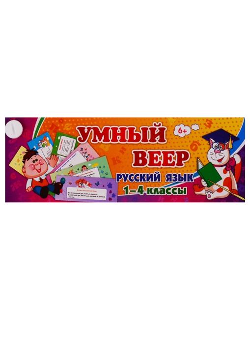 Умный веер Русский язык 1-4 классы овчинникова н умный блокнот русский язык пишем правильно