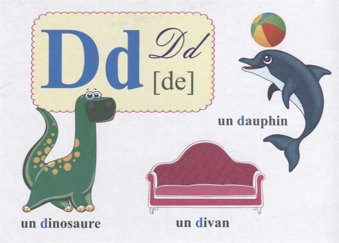 Французский алфавит. 32 цветные карточки со стихами и ...