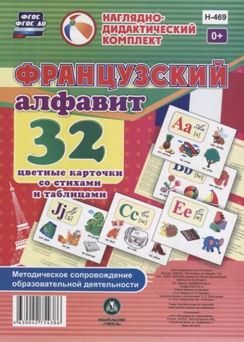 Французский алфавит 32 цветные карточки со стихами и таблицами Методическое сопровождение образовательной деятельности алфавит для малышей методическое сопровождение образовательной деятельности фгос