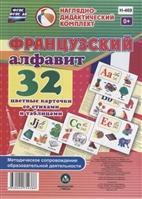 Французский алфавит. 32 цветные карточки со стихами и таблицами. Методическое сопровождение образовательной деятельности