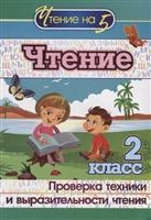 Чтение. 2 класс. Проверка техники и выразительности чтения