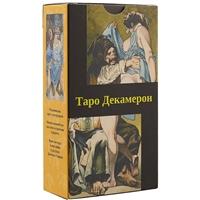 Таро Декамерон (78 карт)