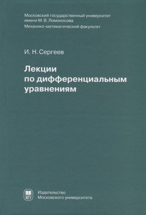 цена на Сергеев И. Лекции по дифференциальным уравнениям