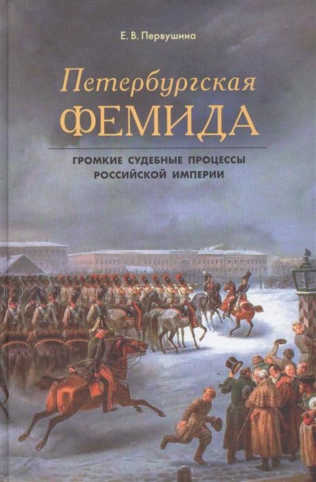 Петербургская Фемида Громкие судебные процессы Российской империи