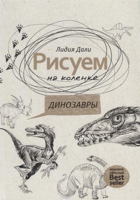 Фото - Дали Л. Рисуем на коленке Динозавры дали голда лидия рисуем на коленке шедевры архитектуры