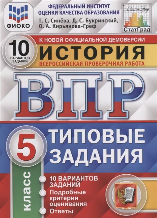 История Всероссийская проверочная работа 5 класс Типовые задания 10 вариантов заданий