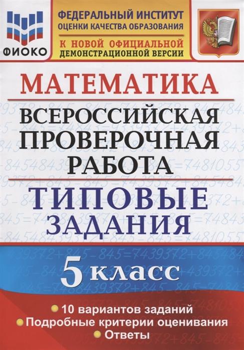Ерина Т., Ерина М. Математика Всероссийская проверочная работа 5 класс Типовые задания 10 вариантов