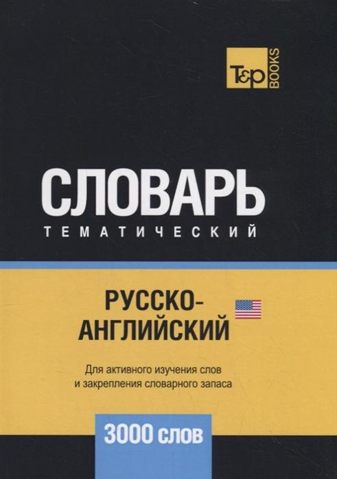 купить Таранов А. (сост.) Русско-английский американский тематический словарь 3000 слов по цене 259 рублей