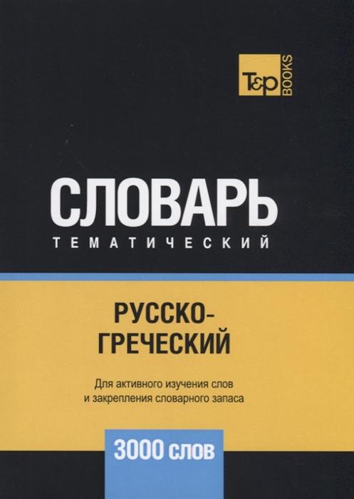 Таранов А. (сост.) Русско-греческий тематический словарь 3000 слов