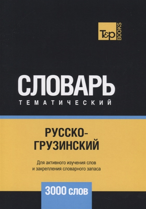 цена Таранов А. (сост.) Русско-грузинский тематический словарь 3000 слов онлайн в 2017 году