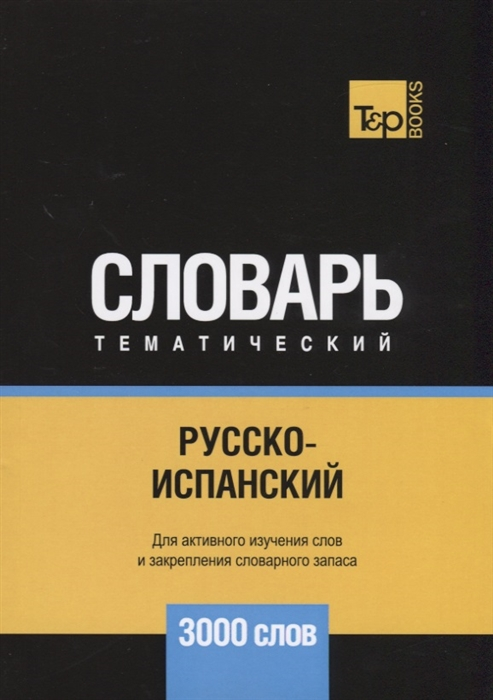 цена Таранов А. (сост.) Русско-испанский тематический словарь 3000 слов онлайн в 2017 году
