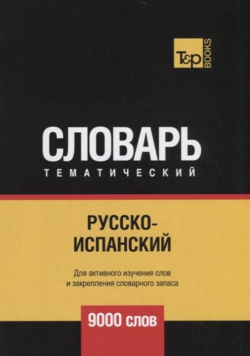 Таранов А. (сост.) Русско-испанский тематический словарь - 9000 слов цена