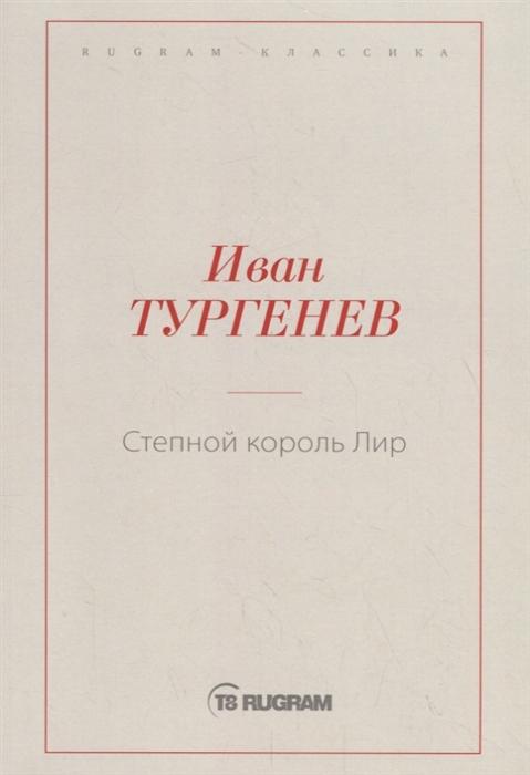 Тургенев И. Степной король Лир король лир