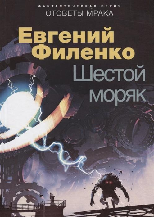 Филенко Е. Шестой моряк шестой