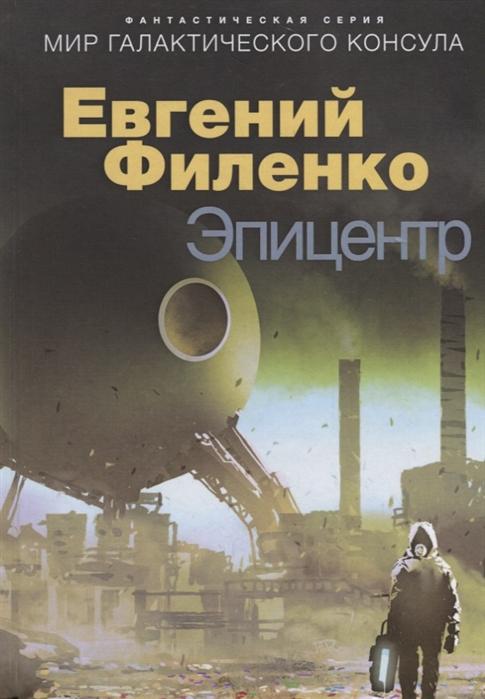 Филенко Е. Эпицентр ворота эпицентр