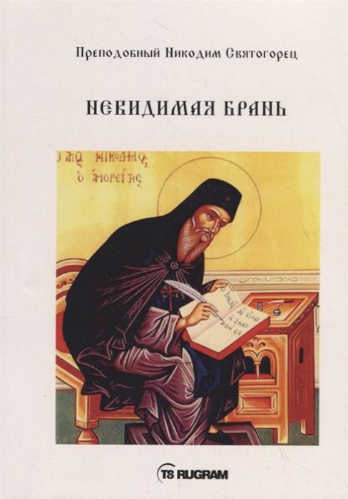 Преподобный Никодим Святогорец Невидимая брань