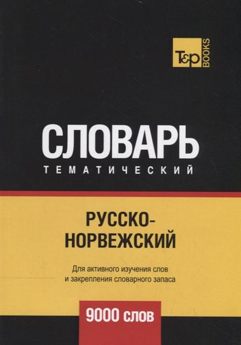 Таранов А. (сост.) Русско-норвежский тематический словарь 9000 слов цена