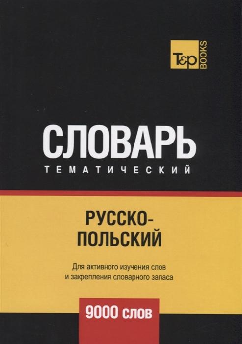 Таранов А. (сост.) Русско-польский тематический словарь 9000 слов цена
