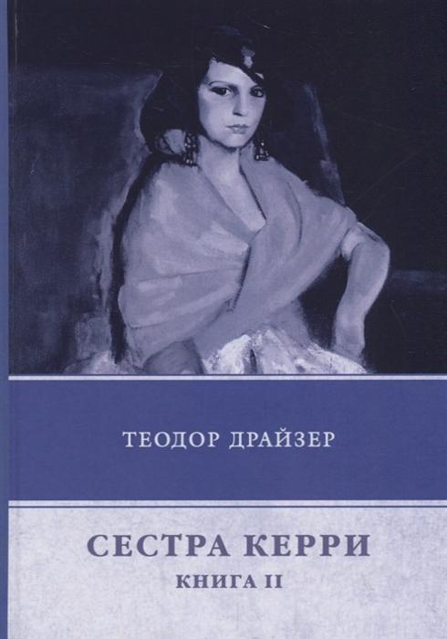 Драйзер Т. Сестра Керри Книга 2 цена