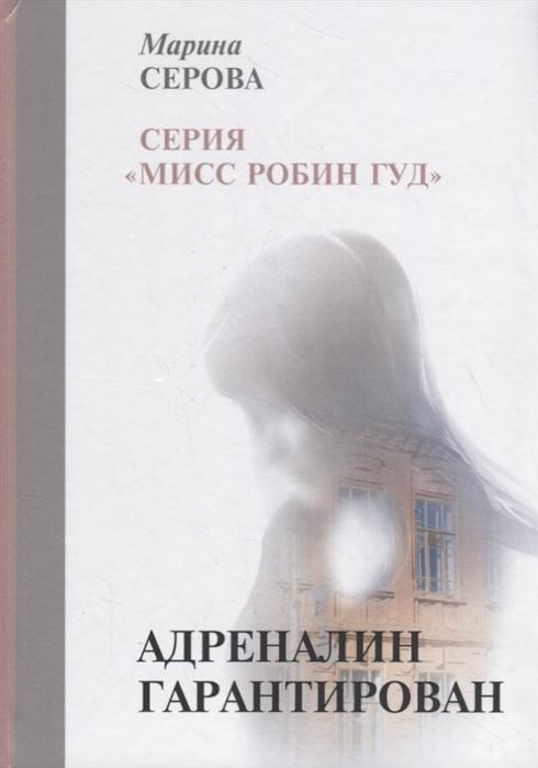 Серова М. Адреналин гарантирован цена и фото