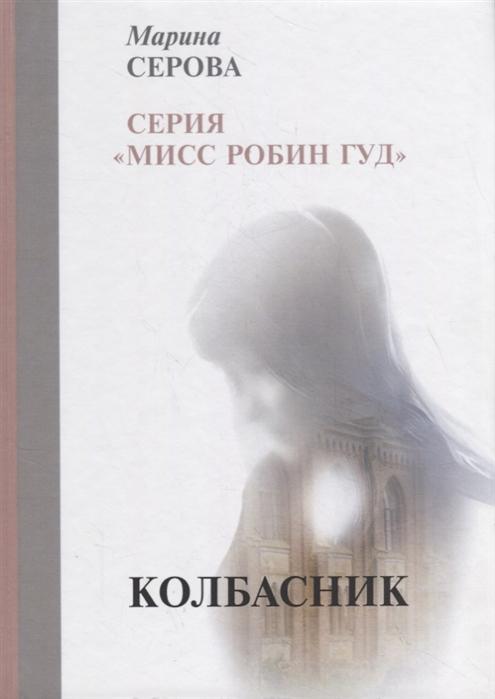Серова М. Колбасник цена и фото