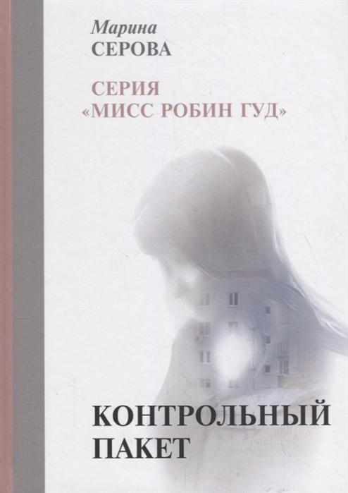 Серова М. Контрольный пакет цена и фото