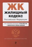 Жилищный кодекс Российской Федерации. Текст с изменениями и дополнениями на 26 мая 2019 года (+сравнительная таблица изменений)
