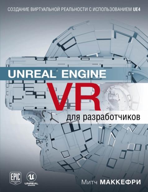 лучшая цена Макеффри М. Unreal Engine VR для разработчиков