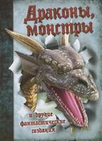 Драконы, монстры и другие фантастические создания