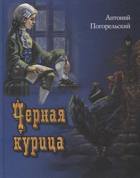 Погорельский А. Черная курица или Подземные жители а погорельский чёрная курица