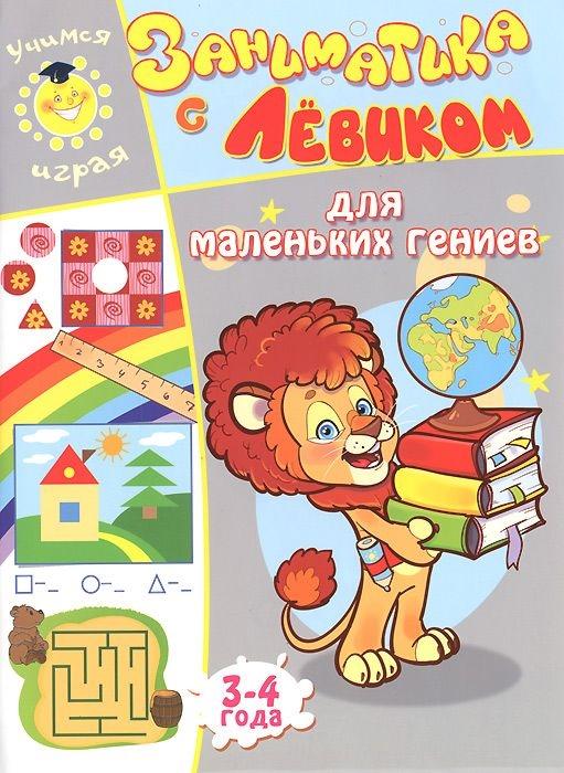Литвинова Е. Заниматика с Левиком Для маленьких гениев