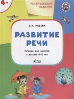 Развивающие задания. Развитие речи: тетрадь для занятия с детьми 4-5 лет