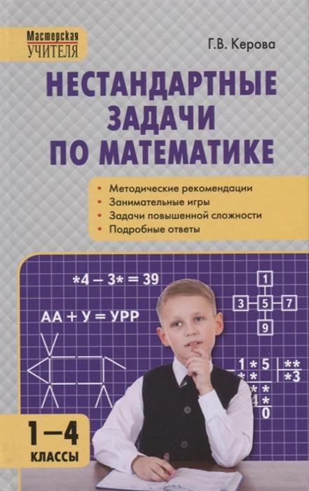 Керова Г.В. Нестандартные задачи по математике 1-4 классы отсутствует правила по математике 1 4 классы