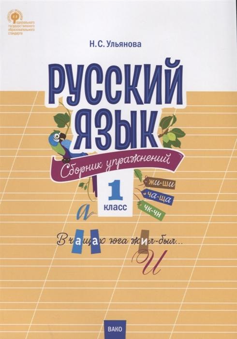 Ульянова Н. (сост.) Русский язык Сборник упражнений 1 класс