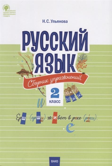 Ульянова Н. (сост.) Русский язык Сборник упражнений 2 класс