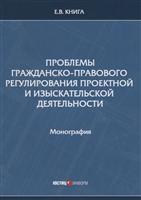 Проблемы гражданско-правового регулирования проектной и изыскательской деятельности. Монография