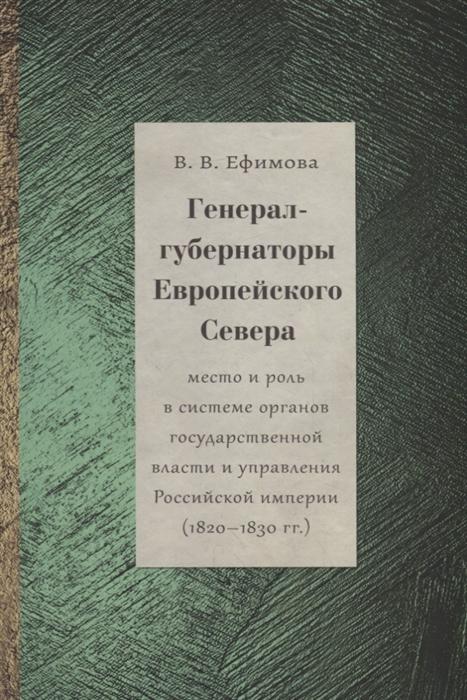 Генерал-губернаторы Европейского Севера место и роль в системе органов государственной власти и управления Российской империи 1820 1830 гг