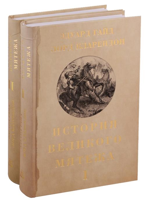 История Великого мятежа Том 1 комплект из 2 книг