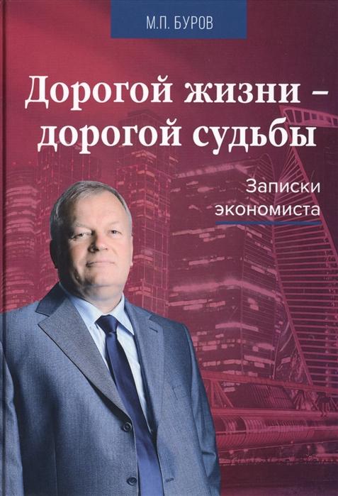 Дорогой жизни - дорогой судьбы Записки экономиста