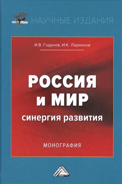 Россия и мир Синергия развития Монография