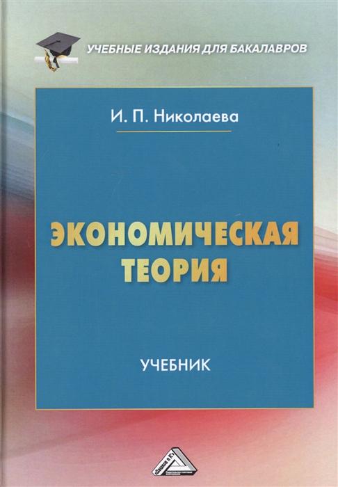 Экономическая теория Учебник