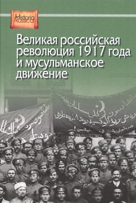 Великая российская революция 1917 года и мусульманское движение