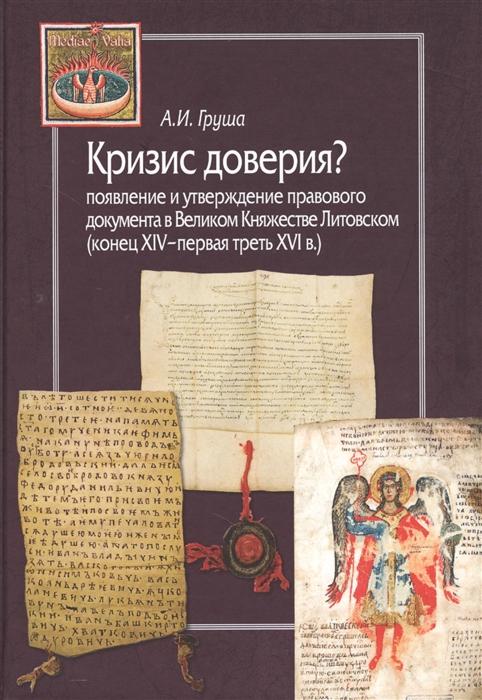 Кризис доверия Появление и утверждение правового документа в Великом Княжестве Литовском конец XIV первая треть XVI в