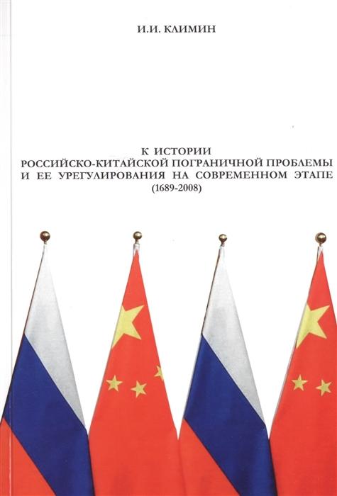 К истории российско-китайской пограничной проблемы и ее урегулирование на современном этапе 1689-2008