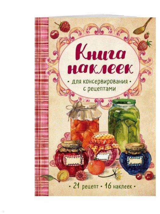 Ольхова О. Книга наклеек для консервирования с рецептами 21 рецепт 16 наклеек